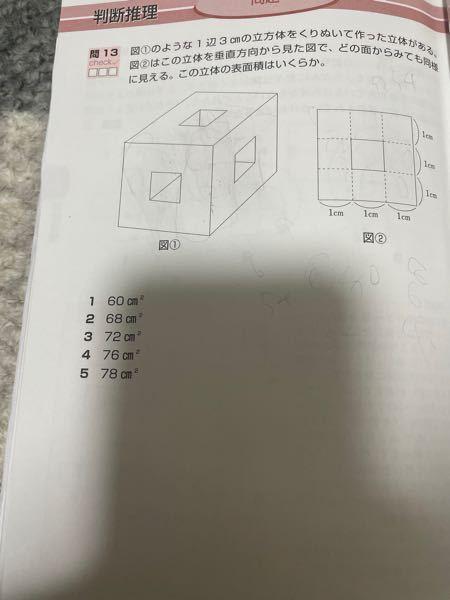 この問題解き方を教えてください。 答えは3番です。お願いします