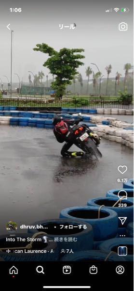 なぜこの人は雨の中深いバンクをさせても転ばないのでしょうか? 私ならスッテーーーンです。 https://www.instagram.com/reel/CTUHethFVIY/?utm_medium=copy_link