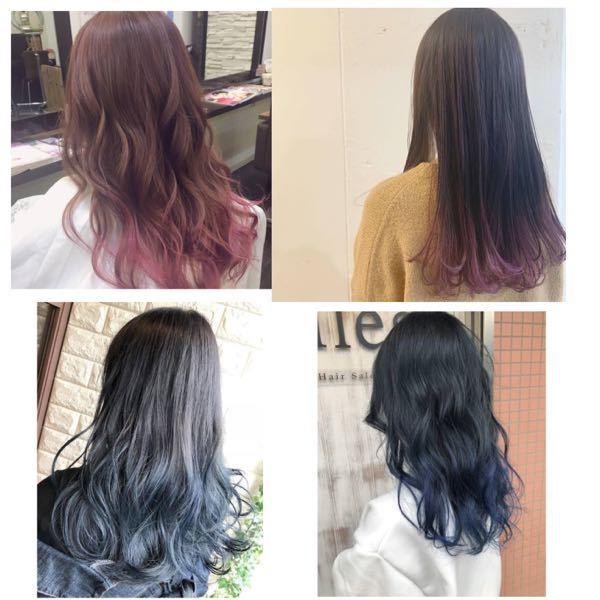 画像のようなピンクor青に毛先を染めたいのですが… 質問があります。 今髪の色はほぼ黒です。 ①ブリーチはそれぞれ何回でできるか ②色が入りやすい順番 出来れば青色を入れたいのですが...