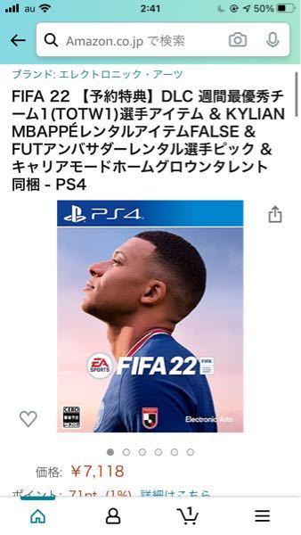 FIFA22のスタンダード版を買いたいのですが、これであってますか?