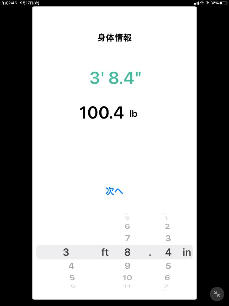歩数計のアプリを入れたのですが、最初に出てくる身体情報で上と下にかいてある ○ft○.○in ○.○lb の意味を表していますか?