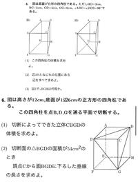 四角柱の図形問題について 5.の(3)角BGHは何度か求めよ。 6.の(2)三角形BGDの面積が54平方㎝の時、頂点Cから面BGDに下ろした垂線の長さを求めよ。 この二つの解き方が分かりません。  自分なりに解いてみたところ  5.(3)は、角BGCと角CGHの和の角のが答えなのかなと思い角CGH(90°)+角BGC(?) で結局角BGCが分からず答えを見たところ角BGHは90...