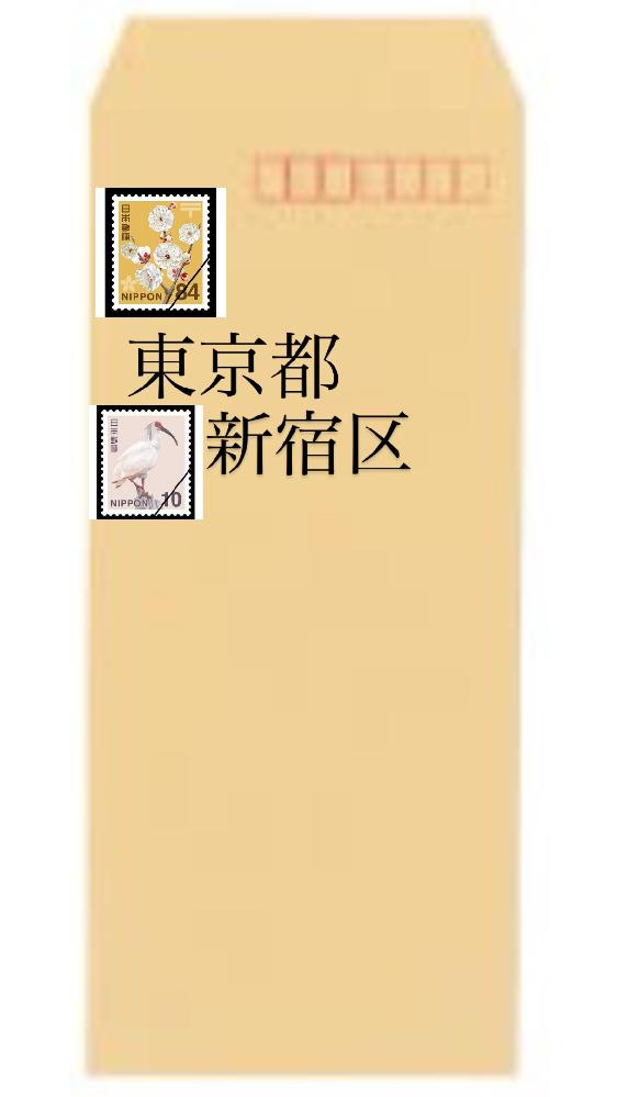画像のような状態で切手を貼ってしまいました これっていけないことでしょうか⁇(・・;) 書き直した方が良いでしょうか⁇
