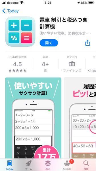 アプリ 消費税計算のアプリはお金いりますか?