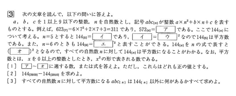 中3の整数の問題です。 (1)は ア、110 イ、49 ウ、7 エ、8 オ、n+2 となり、 (2)から解けませんでした。 どなたか(2)と(3)の解説お願いします。 (1)は間違えている部分がありましたら、自分で直しますのですがご指摘お願いします。