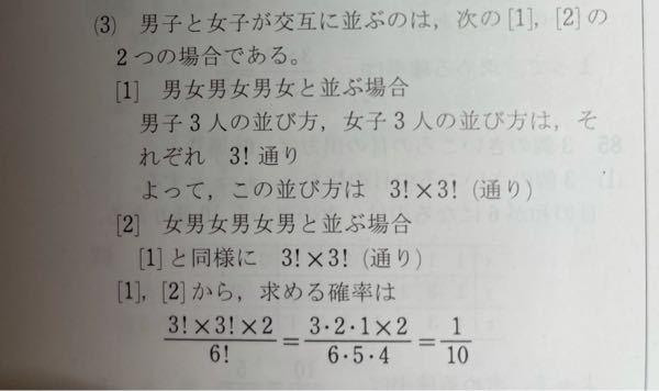 男子3人、女子3人がくじ引きで順番を決めて横1列に並びときの確率を求める問題で、 (3)男子と女子が交互に並ぶ なんですが、例えば男女男女男女と並ぶ時なら先に男子を並び替えて3!通り 男子の間に女子を並べて4P3 3!×4P3とならないのは何故ですか?(なぜ3!×3!なのですか?)