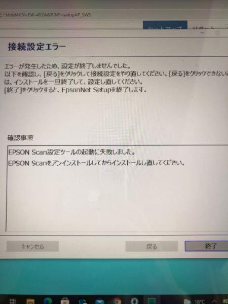 EPSONのプリンター EW-452Aを購入しました。 自宅のマンションのWiFiには接続出来ました。 自分のパソコン(Surface)とプリンターを接続したいのですが、説明書を見て進んでも分からなくなります。 必要なインストールするものをしたのですが、そこからエラーになります。 詳しくわかる方教えてください。