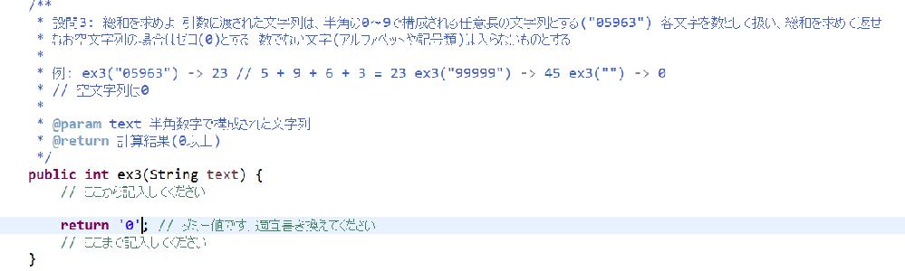 Javaについてです。 下記画像に問題文あります。 ※条件 ・宣言を勝手に変えない ・標準入出力は一切使用しないこと 同様にScanner不要 ・値は引数を通して渡されるため自分で指定しないこと for文を使えばいいことはなんとなく分かるのですが、どうすればいいのか分かりません。解説もしていただければ助かります。