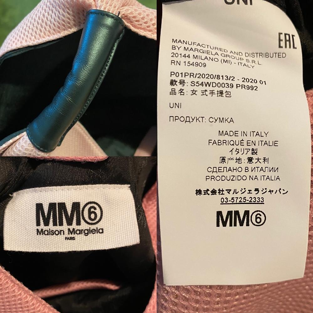 メルカリでMM6のジャパニーズトートを購入しました。ピンク色のメッシュ素材でとても可愛いです。出品者側のプロフィールに出品してるものは全て正規品ですと書いてありました。 タグなども確認して購入し...