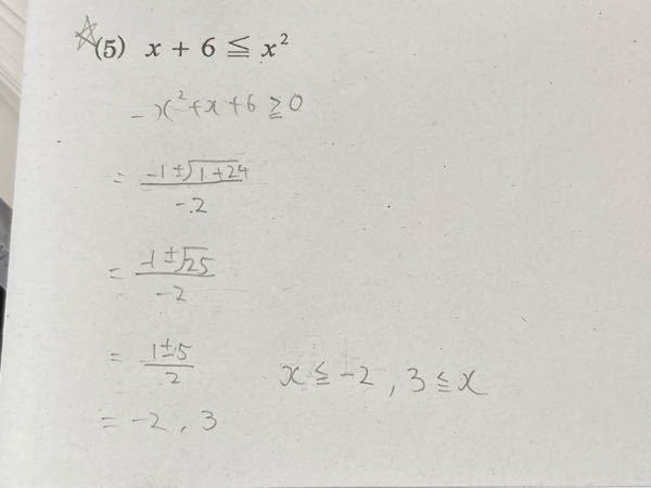 至急です回答お願いします 高校数学1の2次不等式です! 下の画像の問題を解いてみたのですが合っているのかわかりません! もう一問あるので返信欄に貼っておきます