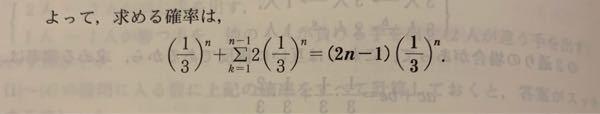 こうなる計算過程を教えてください