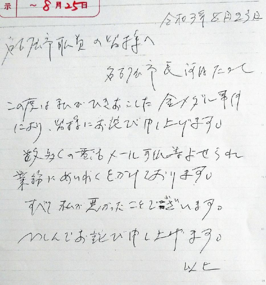 名古屋市議会での答弁で河村市長は ゴールドメダルかじり事件の苦情に 対応する市役所の職員らへの謝罪文 は下書き、だったと明かしたそう です。なぜ清書で無く下書き、を 出したのでしょうか。