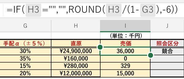 Excel初心者です。 教えてください。 現在、価格を綺麗な数字で表示したく、 Round関数を用いて金額を四捨五入しております。 【質問内容】 1千万円単位の時は-6桁の四捨五入 100万円単位の時は-5桁の四捨五入 10万円単位の時は-4桁の四捨五入 1万円単位の時は-3桁の四捨五入 としたいのですが、これを一つの式に まとめることは可能なのでしょうか? ご教示願います。 よろしくお願い致します。