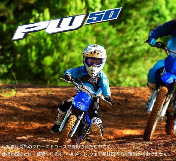 子供用の50ccモトクロスバイクはどれくらい速いのでしょうか?