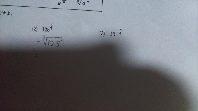 画像の問題を簡単な数にしなさい。 (2)125^(2/3) (3)16^(-5/4) です!途中式が分かりません!(2)の問題は途中までやって15625と5桁までなってしまい、こんがらがってしまったので、、お願いします!!画像小さくて申し訳ございません!!