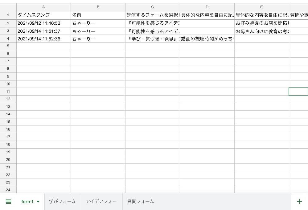 スプレッドシートで「form1」というシート内にある「特定のテキストがある行すべてのA列、B列、E列のみを抽出」したい場合、どのような関数を組めば良いのでしょうか…? vlookupではヒットした検索ワードの1番上しか参照できないし、他のQUERY関数やFILTER関数などの使い方を調べてもよくわからなくて困っています。 具体的には、Google formでセクション機能を使いながらデータを集めているのですが、例えば「form1」というシートのC列には3種類のテキストが入り、それに応じて入力される列が異なっています。 例えば、参照画像のように『可能性を感じるアイデア』フォームではE列に、『学び・気づき・発見』フォームではD列に…という風にです。 やりたいのは、別シートにそれぞれまとめたいのです。参照元の「form1」でフィルター機能を使ってもソートできますが、そのフィルタリングした結果を別シートにまとめたいのです。その際、「A列のタイムスタンプ」と「B列の名前」とそれぞれの「具体的な内容」をシートごとにまとめたく…そのやり方がわかりません。 説明がややこしくて申し訳ありませんが やりたいのは 例えば、別シート「アイデアフォーム」というシートには 「form1」のC列に「『可能性を感じるアイデア』フォーム」とある行すべてのA列、B列、E列を表示させたいです。 わかる方、教えていただけると嬉しいです。 よろしくお願いします!