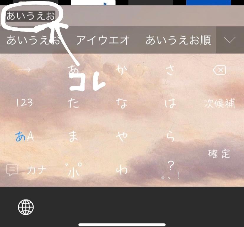 Simejiのキーボード機能について質問です。 画像の白で囲んでいる部分の機能ってどうやったら解除出来ますか? お願いします!