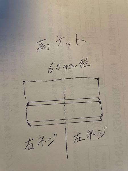 高ナットで、両片側が右ネジ左ネジのものってありますか? ターンバックルの容量で使いたいです。 ネットで調べても、右ねじと左ねじでボルト径が違うモノしか出てきません。右ねじと左ねじ、両方とも同じボルト径のモノを探してます。 もし、ありましたら サイトのURLも貼って頂けると助かります。