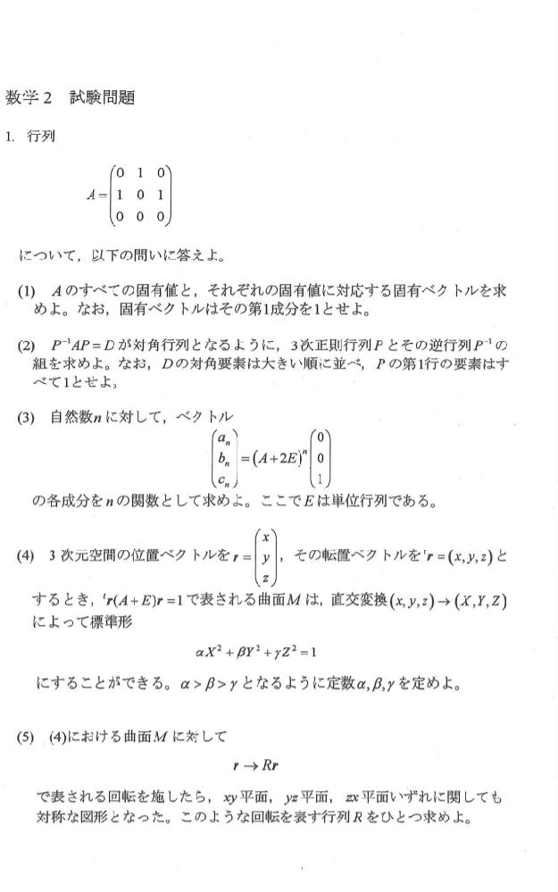 大学数学です。この問題の5が分かりません。分かる方いたら教えて下さい。お願いします。
