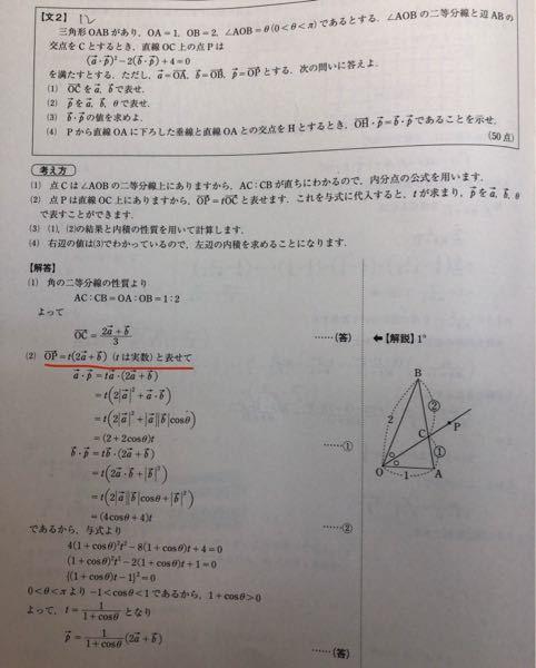 なぜop=t(2a+b/3)じゃないんですか?
