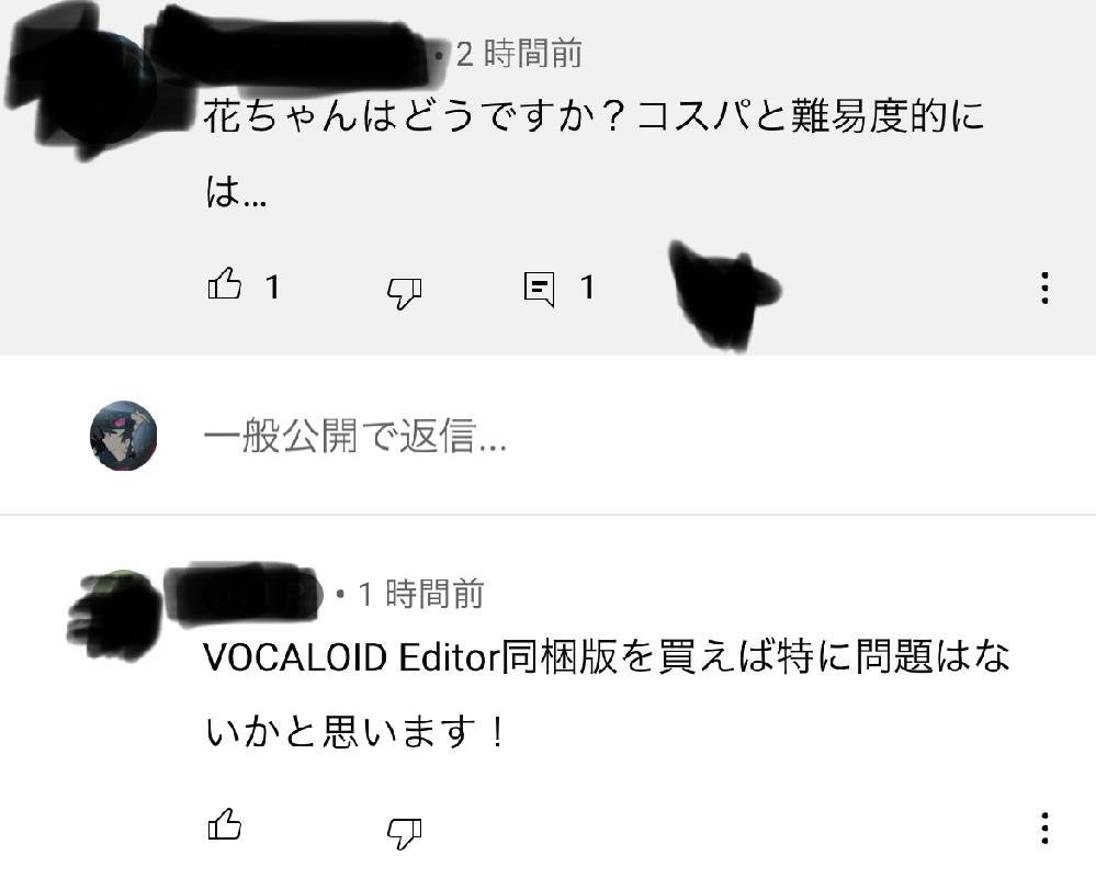 あるボカロPの方が《初心者が買うべきVOCALOID》みたいなVOCALOID音源に順番をつけている動画のなかで v_flower(通称:花ちゃん)について取り上げていなかったので写真のような質問をし たところこのような返信をいただきました。しかし、VOCALOID editor 同梱版が分かりません。説明お願いします