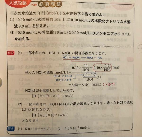 (2)で、アンモニアは水酸化ナトリウムより電離しにくいですが、OH-の量は電離のしにくさに関係ないということですか?