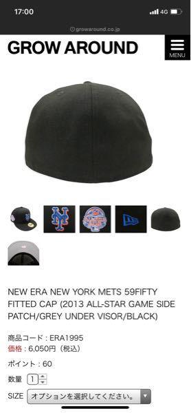先日メッツの黒自分買って、 2013 ALL-STAR GAME SIDE PATCH 付いてるやつを買って、届いたら後ろの MLBのロゴが無かったんですよ、 これって偽物なのかそうゆう仕様なの...