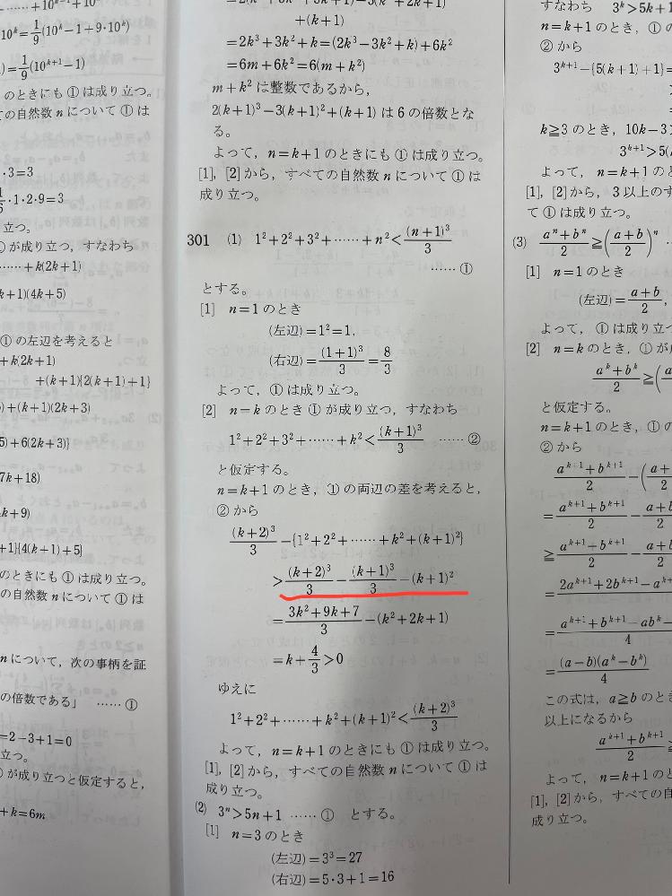 サクシード数Bの301(1)の解答の下線部がわからないです。 どなたかよろしくお願いします!!