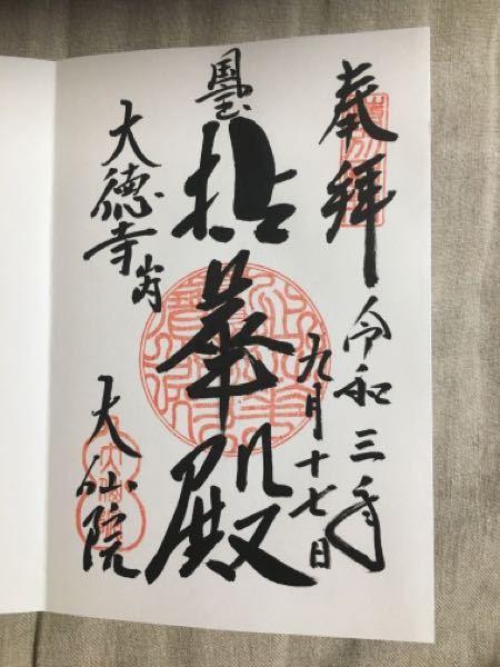 大徳寺の大仙院で御朱印を頂いたのですが、「拈華殿」とはなんのことでしょうか?