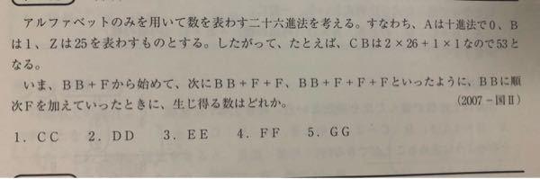 数学の写真の問題文なんですが、これ問題文の時点で意味がわからないです。cbは...から始まるところから「?」ってなっちゃいます。なんでcbが2×26とかになるんですか?