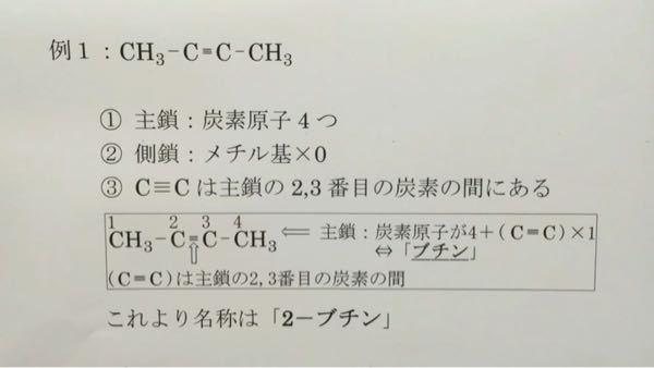 このCH3が側鎖ではないとなぜ判るのですか? また、2-メチルエチンとしてはダメですか?理由もお願いします!