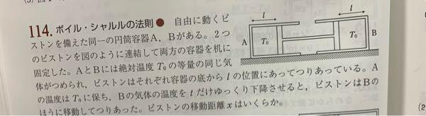 容器AとBそれぞれについて式をたてているのですが なぜBだけではいけないのですか?