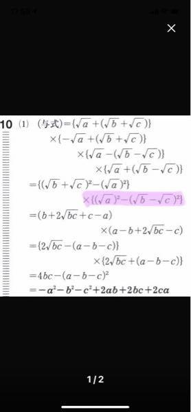 すみません 数学教えてください 紫のところにたどり着けません