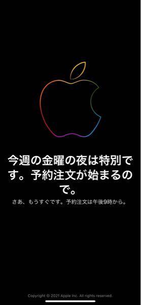 iPhone13の予約について質問です。変わらないかもしれないんですが、9時に開くのではなく、下記の画面でずっと開いていた方が早く入れるでしょうか?