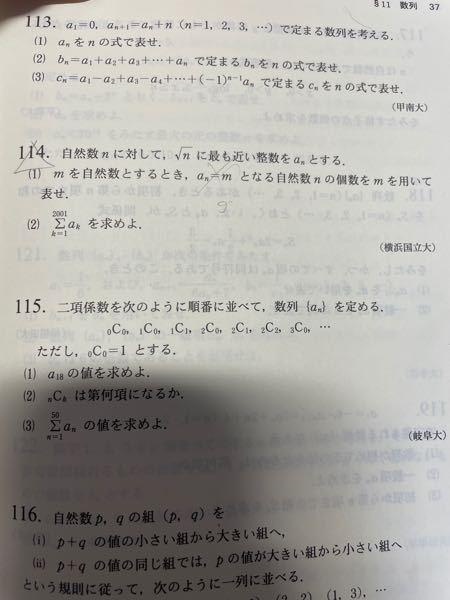 文系数学の良問プラチカ114番についてです ⑴の問題文で、最初に解いた時は理解して解いて答えもあっていたのですが、改めて見るとなんだか訳がわかりません。 見ての通りかもしれませんが、噛み砕いて説...