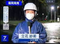 立花紗希さんは NHKのアナウンサーでしょうか?