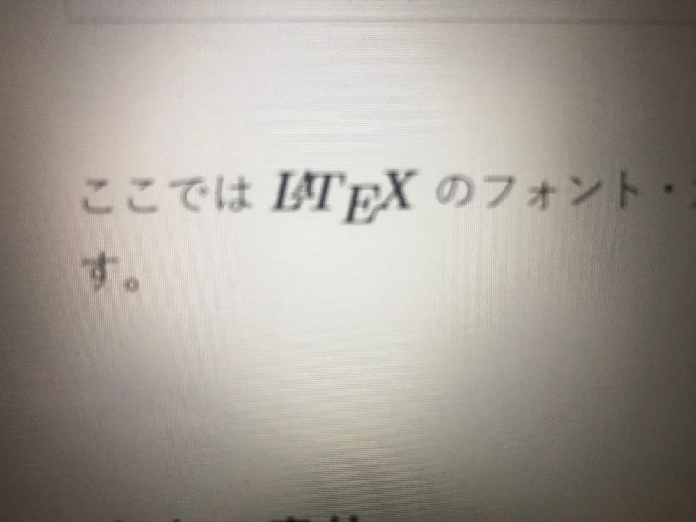 latexで写真のようなlatexという字体にするにはどのように打ち込めばいいですか?
