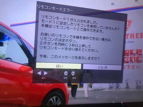 TOSHIBA REGZACT-90451のリモコンが壊れたため ネットでREGZA CT-90486の代用リモコンを 購入。電池を入れてテレビ電源ボタンを押すと テレビのスイッチボタンが点滅するが電源が付かず、テレビ本体の電源を入れて 、もう一度操作 したらリモコンモードエラーとでました ただ新しく買ったリモコンは操作できないし、テレビ本体も操作できません。古いリモコンは動きません。 どうしたらよろしいですか? 新しいリモコンは電源ボタンを押すとテレビは点滅したので使えるんだと思いますが リモコン設定することができないので どうしようもできません 教えて頂けませんか?