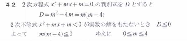 数1の問題です。「x²+mx+m<0が実数の解をもたないとき」というのがよく分かりません。「x²+mx+m<0が成り立つとき」とはどう違うのでしょうか?