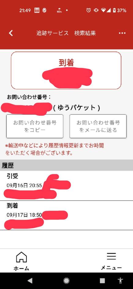 通販で買い物して、宅配業者が日本郵便で、先程メールに添付されてた追跡番号をアプリで確認したところ、下記の表示が出ました。 これはまだ郵便局にあるということでしょうか?家に帰るとまだ荷物は着いてないようでした。 また、郵便局にあるとしたら、郵便の配達は19時頃で終わってしまうんでしょうか?台風の影響のためと言われたらそこまでなんですが