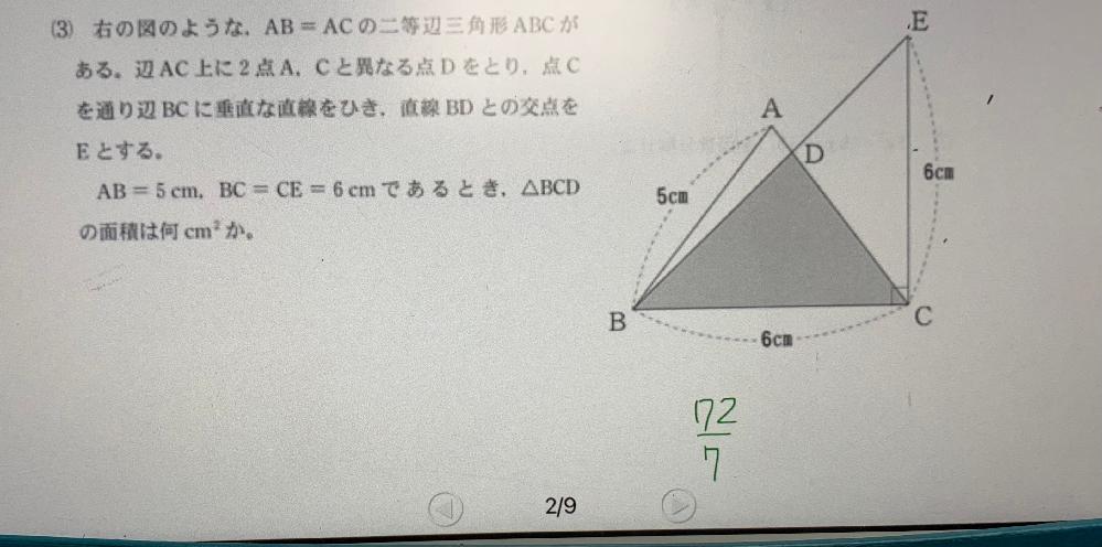 この数学の入試問題が分かりません・・・ 詳しく解説をお願いします! 答え付きです。