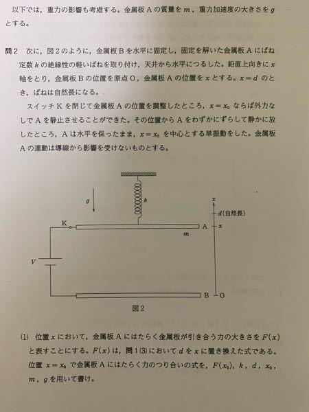 物理電磁気の問題です この問題を解いてください F(x)はF=εS(V)^2/2d^2 です!