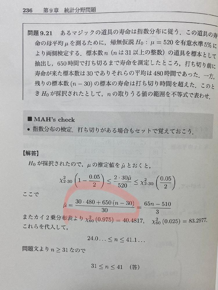 統計についての質問です。 写真で囲われている標本平均μ'(μバーのこと)を30で割っているのはなぜでしょうか? nで割ればいうというわけでもないような気がしますが、30な理由もわかりません