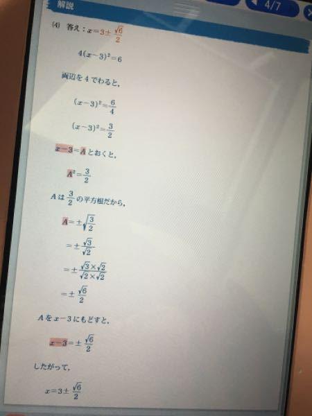 この問題の最後の方で掛け算をしてるところがあるんですけどなんでかけてるんですか? ±√3/2じゃだめなんですか?