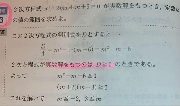 この問題について質問です。 判別式を利用して解くまでは進めるのですが、「これを解いて」の後の部分がわかりません。 最後の行はなぜこうなるのですか?