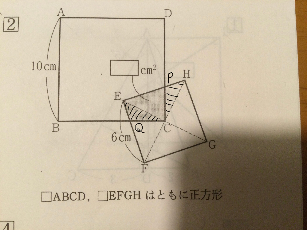 この問題の黒く塗りつぶされているところの三角形の合同を証明してください。(面積を求める問題ですがもう知っているので大丈夫です!)