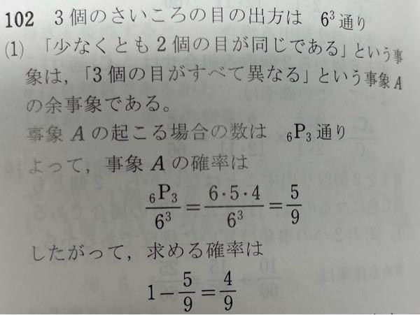 なぜサイコロの問題の場合だけPを使うのか教えてください。