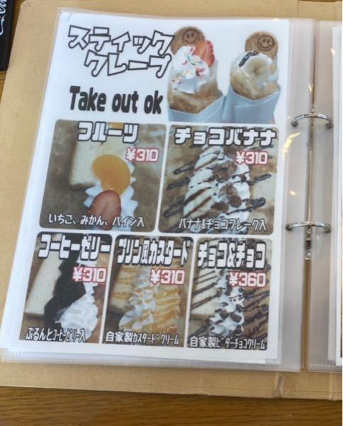 緊急!今日のおやつ。 小さめのクレープなので、二つ食べようとおもうので、二つ選んで下さい。