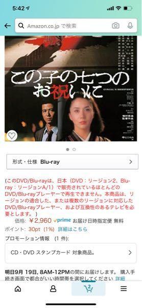 アマゾンのサイトで赤字で このDVD/Blu-rayは、日本(DVD:リージョン2、Blu-ray:リージョンA/1)で販売されているほとんどのDVD/Blu-rayプレーヤーで再生できません。...