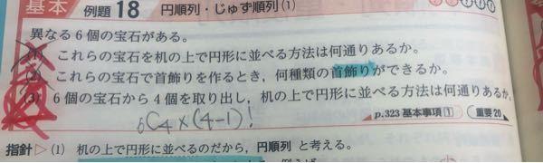 この1番下の問題僕が書いてある式で正解ですか?答えはあっているのですが、解答では式が違います。